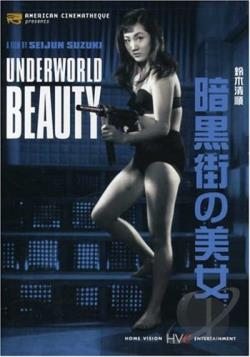 Underworld Beauty DVD Cover Art