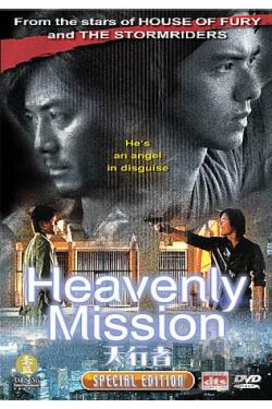 Heavenly Mission DVD Cover Art