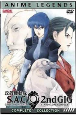 Ghost in the Shell: Anime Legends 2nd Gig DVD Cover Art