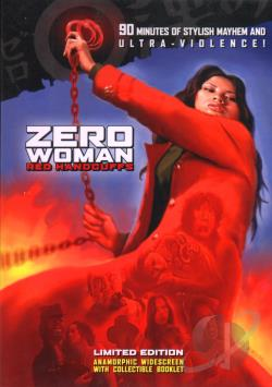 Zero Woman: Red Handcuffs DVD Cover Art
