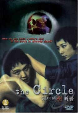 Circle DVD Cover Art