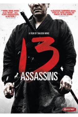 13 Assassins DVD Cover Art