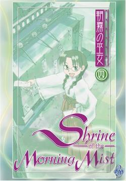 Shrine of the Morning Mist - Vol. 3 DVD Cover Art