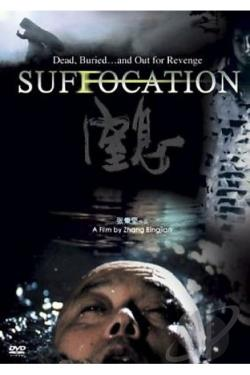 Suffocation DVD Cover Art