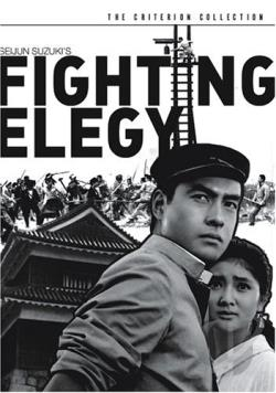 Fighting Elegy DVD Cover Art
