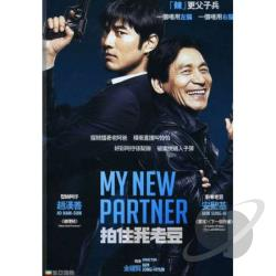 My New Partner DVD Cover Art
