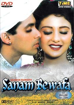 Sanam Bewafa DVD Cover Art