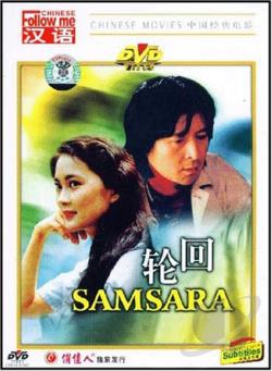 Samsara DVD Cover Art