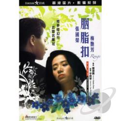 Rouge DVD Cover Art