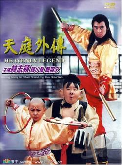 Heavenly Legend DVD Cover Art