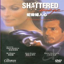 Shattered Image DVD Cover Art