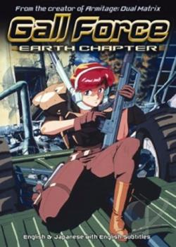 Gall Force: Earth Chapter Complete DVD Cover Art