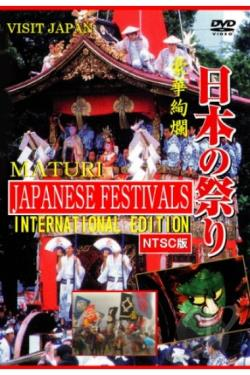 Visit Japan: Matsuri Japanese Festivals DVD Cover Art