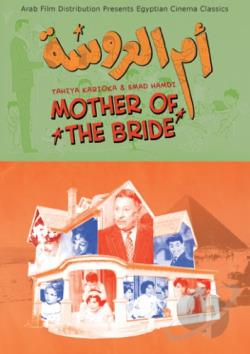 Mother of the Bride DVD Cover Art