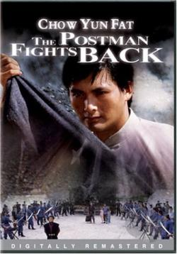 Postman Fights Back DVD Cover Art