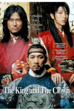 King and the Clown DVD Cover Art