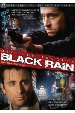 Black Rain DVD Cover Art