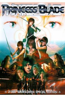 Princess Blade DVD Cover Art