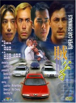 Super Car Criminals DVD Cover Art