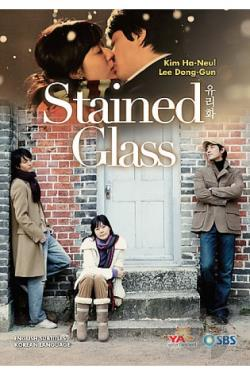 Stained Glass DVD Cover Art