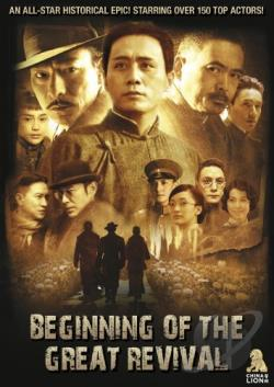 Beginning of the Great Revival DVD Cover Art