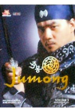 Jumong 3 DVD Cover Art