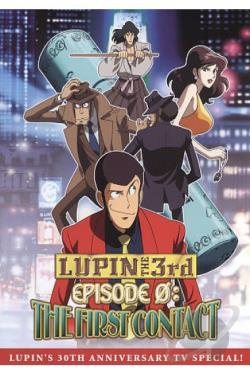 Lupin the 3rd: Episode 0 - The First Contact DVD Cover Art