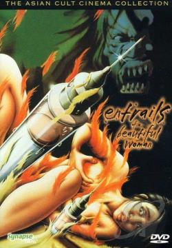 Entrails of a Beautiful Woman DVD Cover Art
