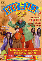 In Dudu's Kindergarten, Vol. 14: Purim DVD Cover Art