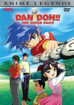 Dan Doh!! The Super Shot! - Complete Collection DVD Cover Art