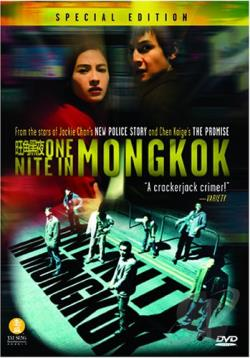 One Night in Mongkok DVD Cover Art