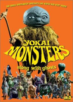 Yokai Monsters 3: Along With Ghosts DVD Cover Art