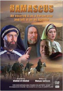 damascus dvd movie