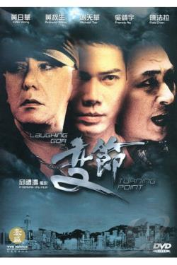 Turning Point DVD Cover Art