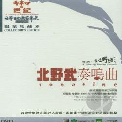 Sonatine DVD Cover Art