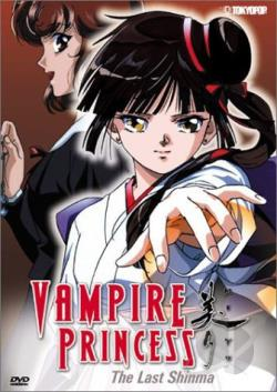Vampire Princess Miyu TV Series Vol. 6: The Last Shinma DVD Cover Art