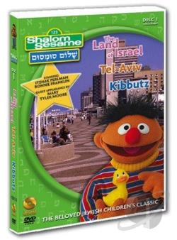 Shalom Sesame Vol. 1 DVD Cover Art