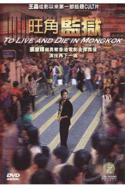 To Live and Die in Mongkok DVD Cover Art
