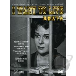 I Want to Live! DVD Cover Art