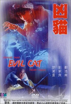 Evil Cat DVD Cover Art