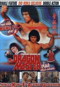 Dragon Master/Chinese Kung Fu Vs. Godfather DVD Cover Art