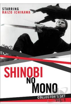 Shinobi No Mono - Collector's Set Vol. 1 DVD Cover Art