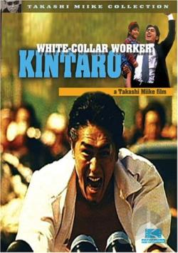 White Collar Worker Kintaro DVD Cover Art
