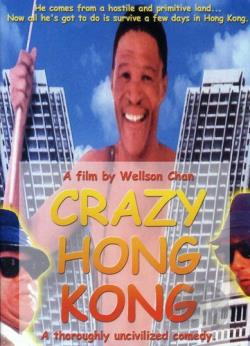 Crazy Hong Kong DVD Cover Art
