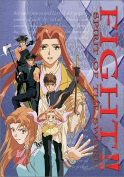 Fight!! - Spirit of the Sword DVD Cover Art