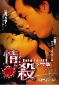 Born to Kill DVD Cover Art