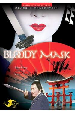 Bloody Mask DVD Cover Art