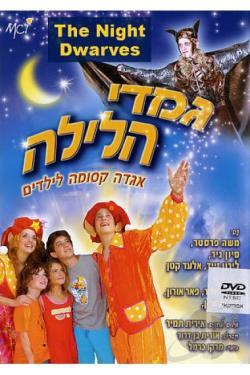 Night Dwarves movie