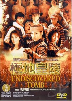 Undiscovered Tomb DVD Cover Art