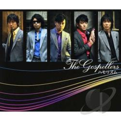 Gospellers - Hamorhythm CD Cover Art